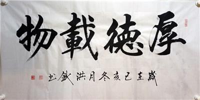 郭洪钦书法